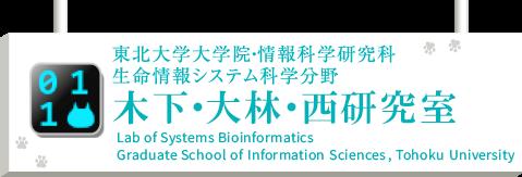 木下・大林・西研究室|東北大学大学院・情報科学研究科生命情報システム科学分野