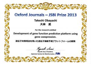 2013-10-31_JSBi_Prize_Obayashi