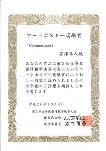 jsbi2014-anzawa