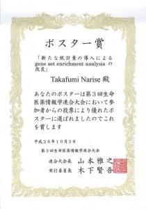 jsbi2014-narise