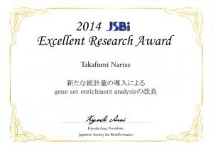 jsbi2014-narise2