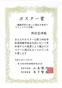 jsbi2014-okamura