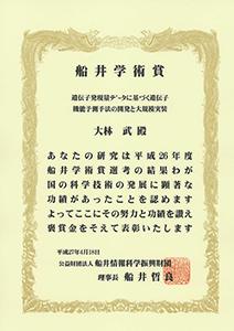 hunai-Obayashi