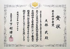wakate-Obayashi