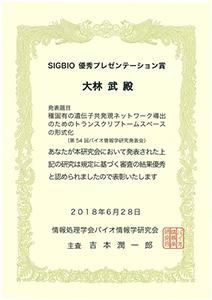 sigbio-Obayashi